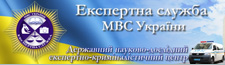 Експертна служба МВС України
