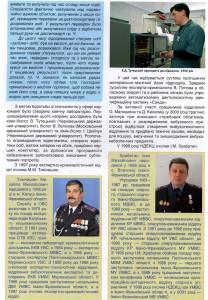 Відомості про історію експертного підрозділу Прикарпаття