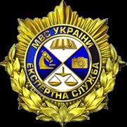 Івано-Франківський НДЕКЦ МВС України